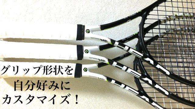 テニスラケットのグリップを加工