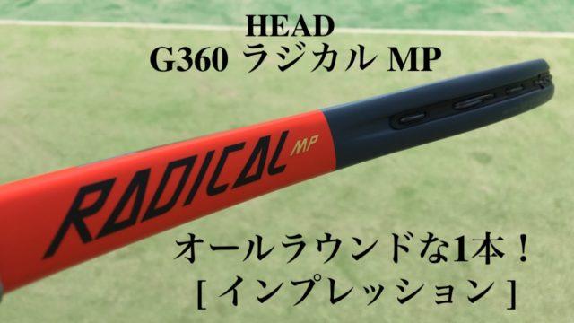 ヘッド・g360ラジカルMPインプレッション