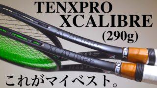 tenxproエクスカリバー・インプレッション
