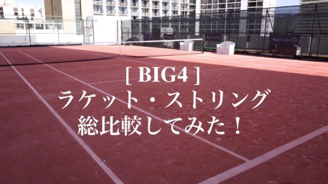 big4のラケット・ストリングを比較