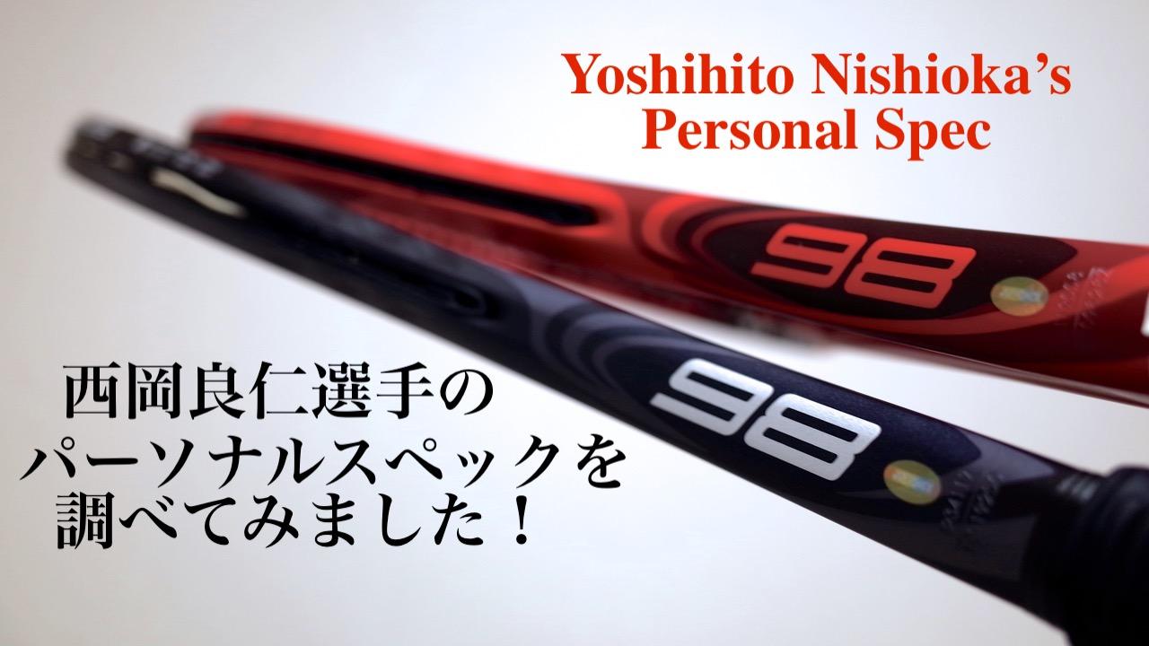 西岡良仁選手のラケットについて