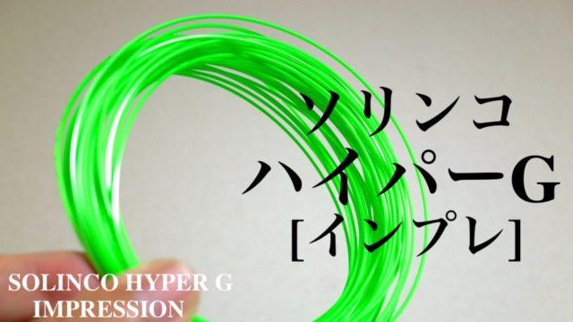 ソリンコのハイパーG ( Solinco's Hyper G)