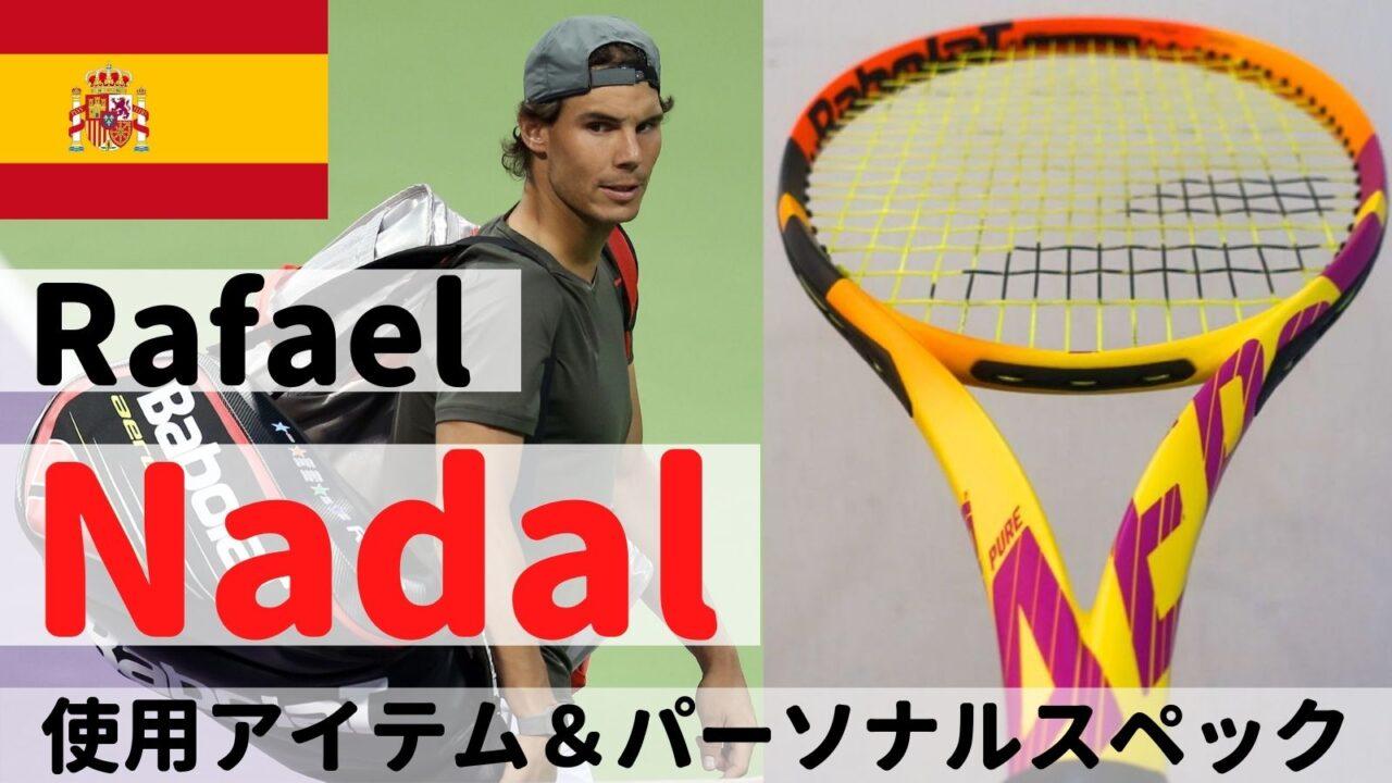 ラファエル・ナダル (Rafael Nadal)