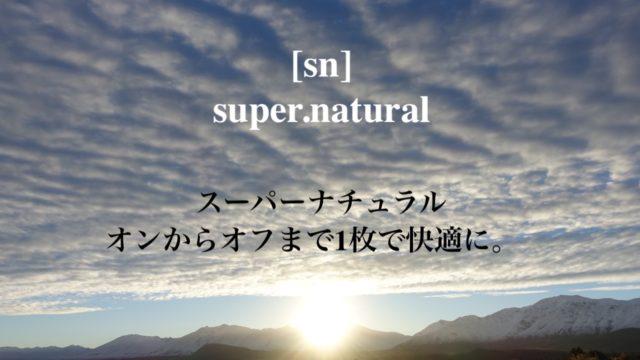 sn_super.natural(スーパーナチュラル)