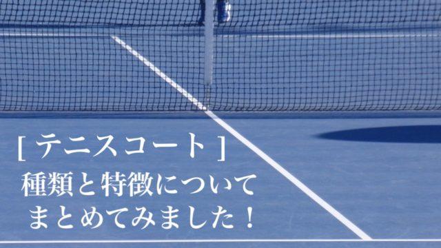 テニスコート・サーフェスの種類と特徴