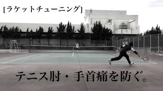 テニス肘、手首痛を防ぐ