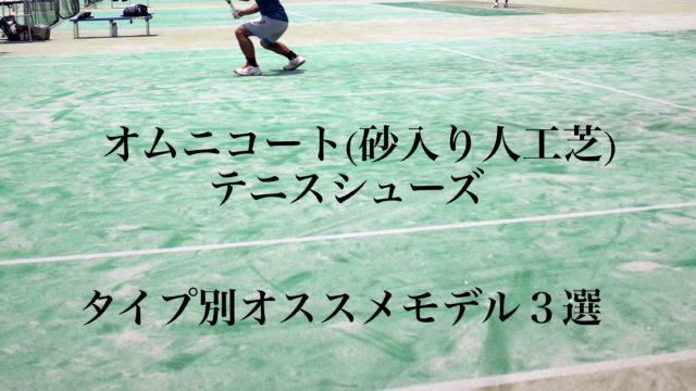 オムニコートとテニスシューズ