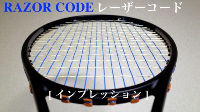 テクニファイバー・レーザーコード・インプレッション