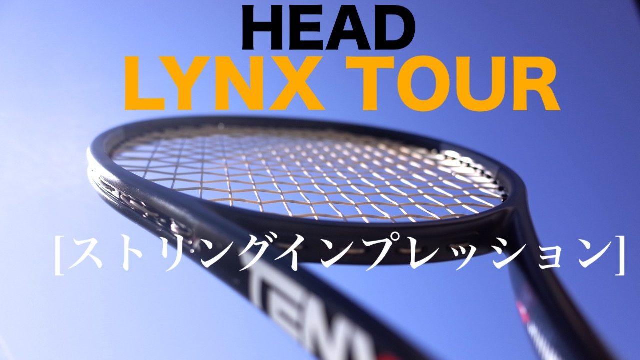 lynx tour