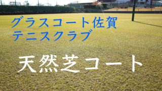 グラスコート佐賀テニスクラブ