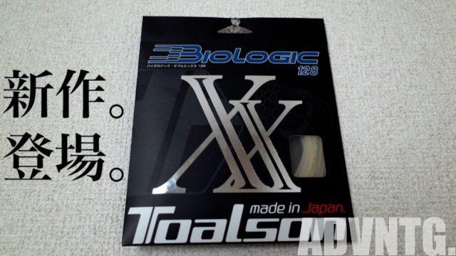 トアルソンバイオロジックXX