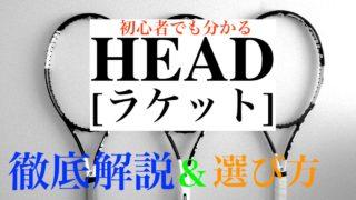 HEAD(ヘッド)テニスラケットを徹底解説&選び方