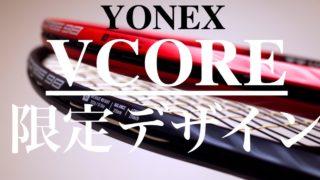 ヨネックス・ブイコア(VCORE)限定色