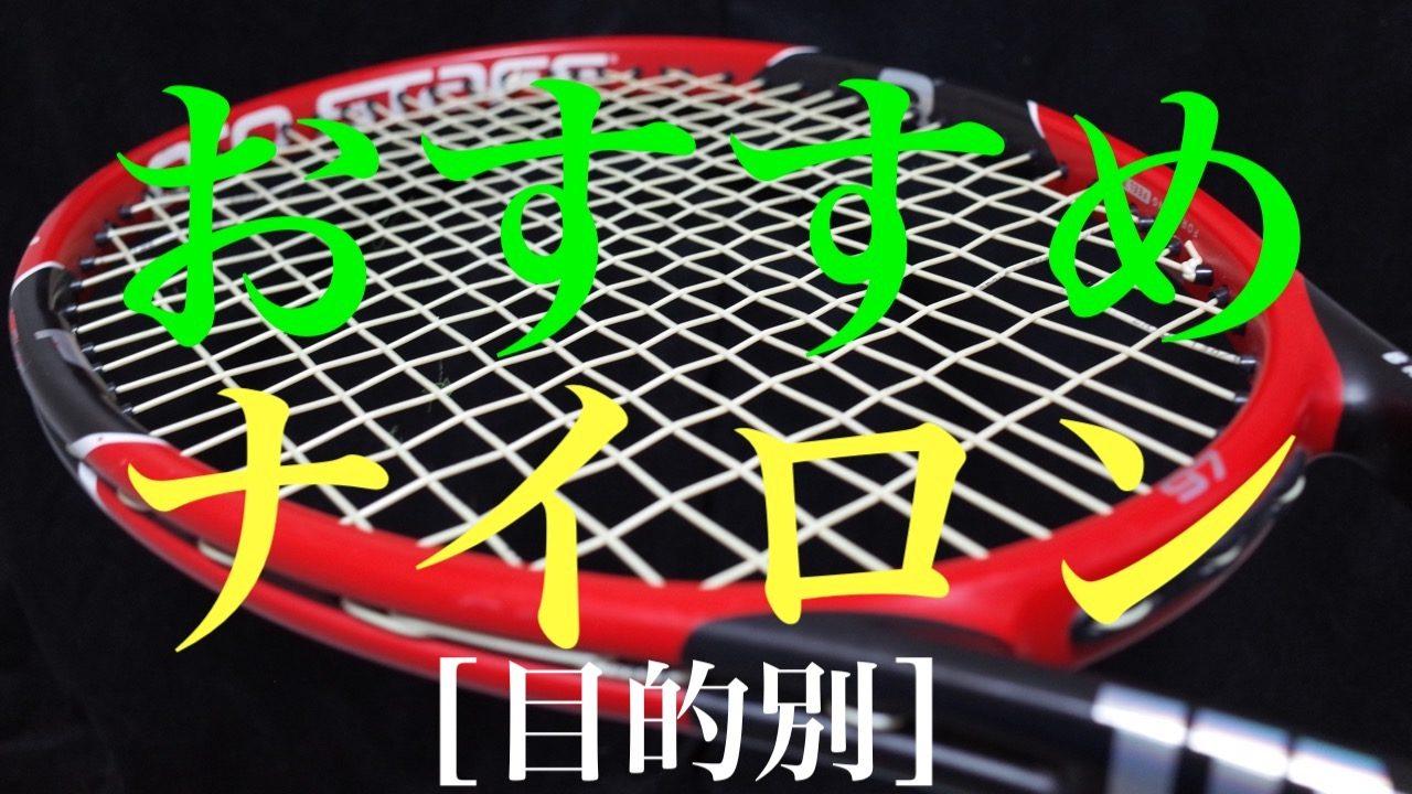 おすすめのテニス用ナイロンストリングを目的別に