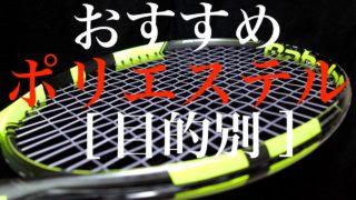 オススメのテニス用ポリエステルストリングを目的別に紹介