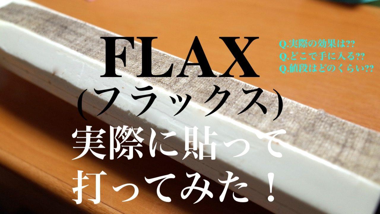 FLAX(フラックス)をテニスラケットに貼り付け