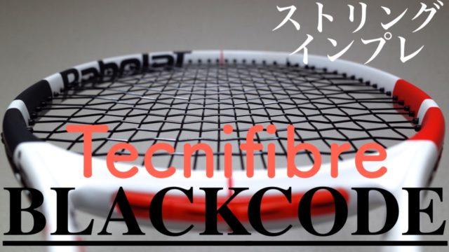 テクニファイバー・ブラックコード・インプレッション(blackcode)