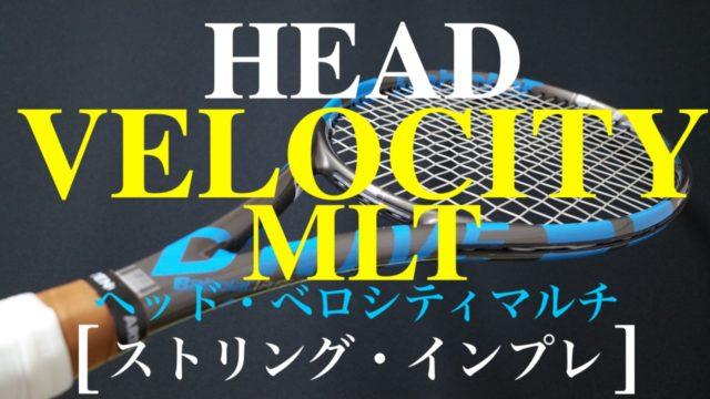 head velocity mlt のインプレ(ヘッド・ベロシティマルチ)