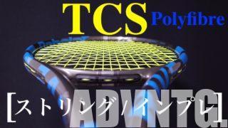 ポリファイバーのTCSのインプレッション