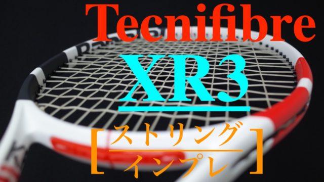 テクニファイバーXR3のインプレッションん