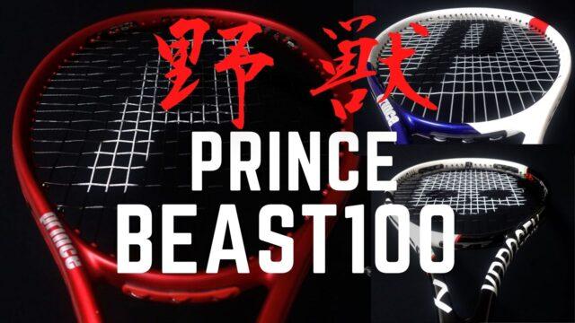 プリンス・ビースト100 (2019)