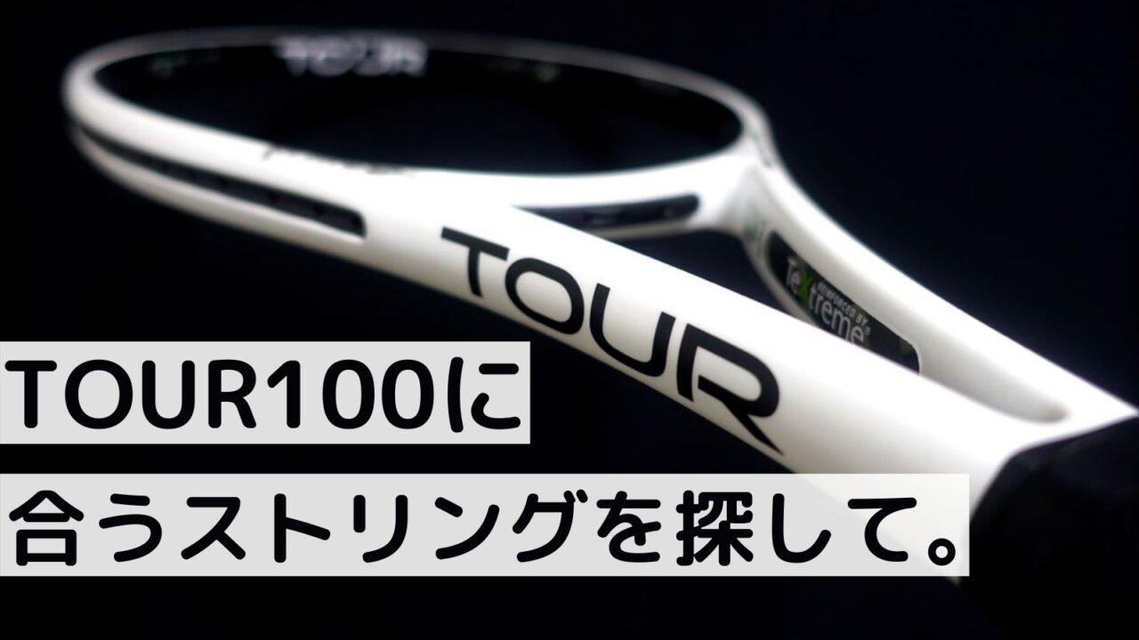 プリンス tour100のストリングセッティング