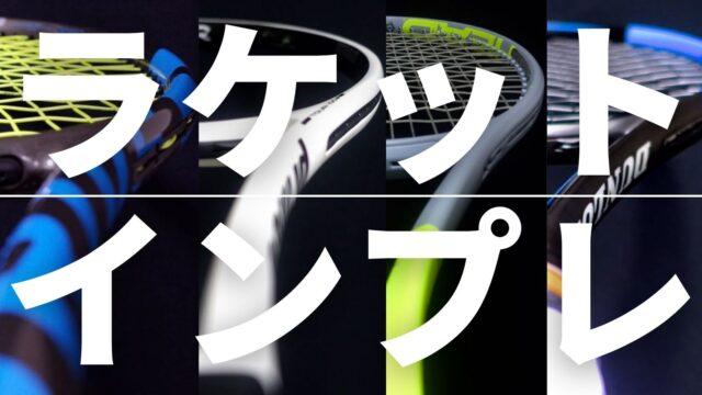 テニスラケット・インプレッション一覧
