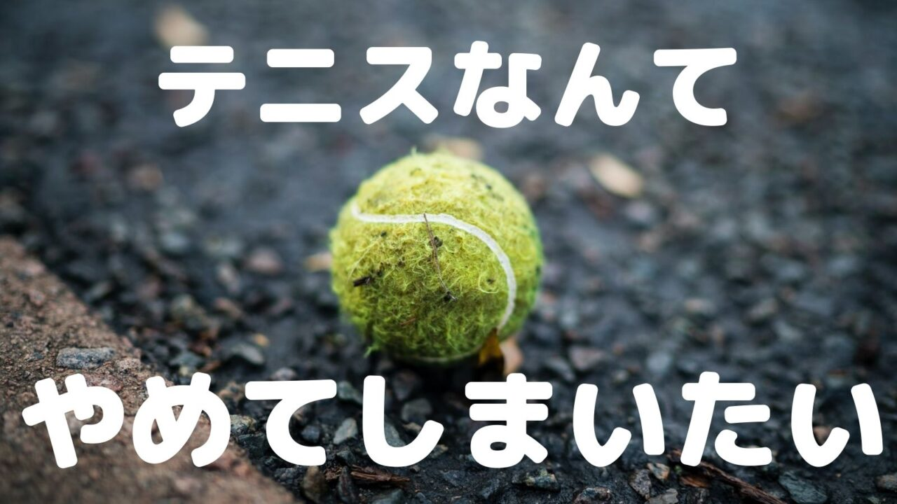 テニスをやめたくなった時に読む記事