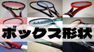 ボックス形状のテニスラケット