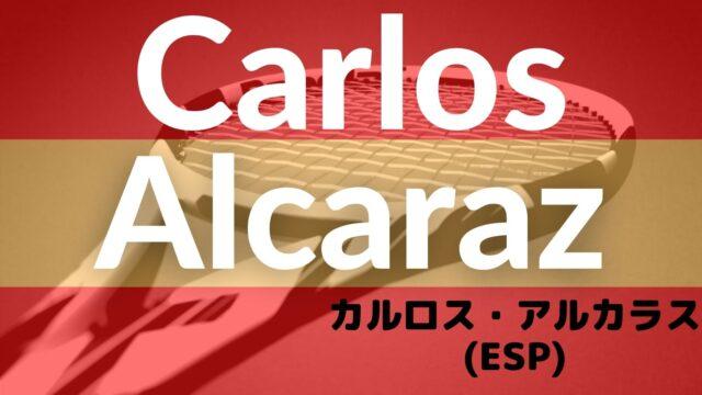 カルロス・アルカラス (Carlos Alcaraz)