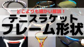 テニスラケットのフレーム形状