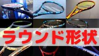 テニスラケット:ラウンド形状タイプ