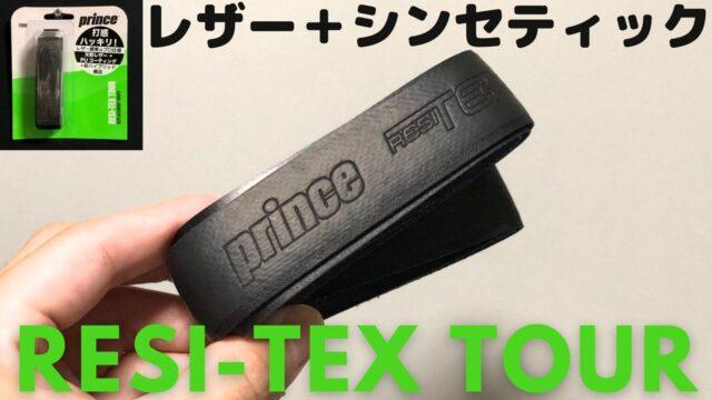 プリンス・レジテックスツアー(Prince RESI-TEX TOUR)