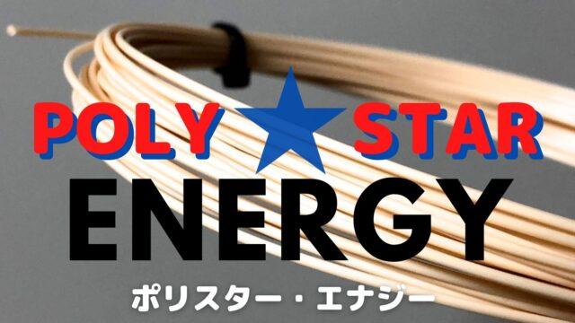 ポリスター・エナジー(PolyStar Energy)インプレッション